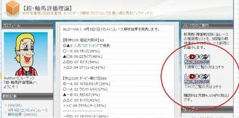 軸馬評価理論top.jpg